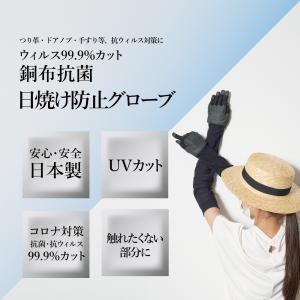 銅繊維で作ったUVロング 手袋 ウィルス対策 除菌 日焼け防止 日本製