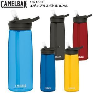 CAMELBAK(キャメルバック) エディプラスボトル 0.75L 1821662