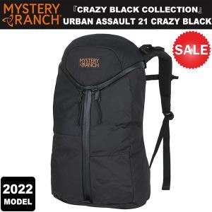 MYSTERY RANCH(ミステリーランチ) URBAN ASSAULT 21 CRAZY BLACK(アーバンアサルト21 クレイジーブラック) 19761286|rakuzanso