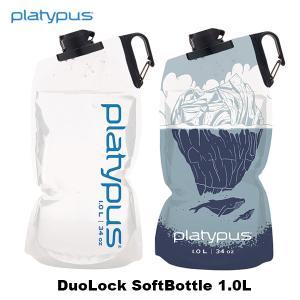 Platypus(プラティパス) デュオロックソフトボトル 1.0L|rakuzanso