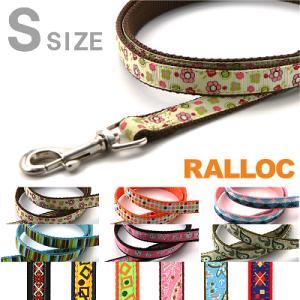 犬 リード ラロック RALLOC アミット リボンとテープ素材のリード Sサイズ 小型犬用引きひも (メール便可 ギフト包装可)