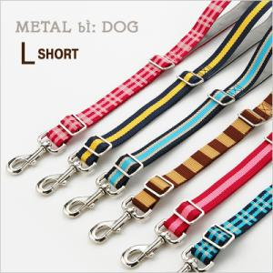 犬 リード ラロック RALLOC メタルビードッグ カジュアル短引きリード Lサイズ 大型犬用リード (ギフト包装可)