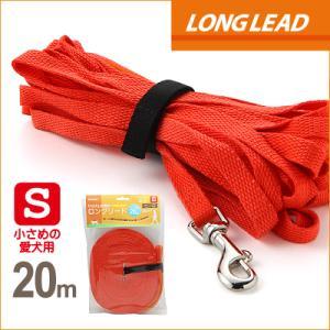 ●ロングリード 犬 ●ひろびろお散歩ロングリード Sサイズ 20m ペット用品 犬用リード ●ネコポ...