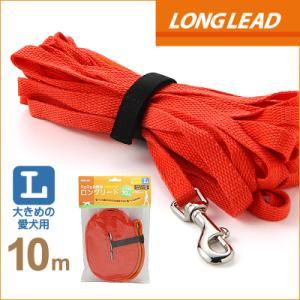 ●ロングリード 犬 ●ひろびろお散歩ロングリード Lサイズ 10m ペット用品 犬用リード ●ネコポ...