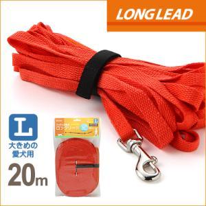 ●ロングリード 犬 ●ひろびろお散歩ロングリード Lサイズ 20m ペット用品 犬用リード ●ネコポ...