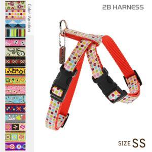 犬 ハーネス ラロック RALLOC アミット ツービーハーネス SSサイズ 超小型犬用胴輪 (メール便可 ギフト包装可)