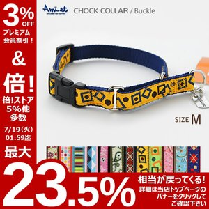 犬 ハーフチョークカラー 首輪 ラロック RALLOC アミット バックル付き Mサイズ 中型犬用首輪 (メール便可 ギフト包装可)
