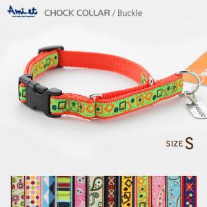 犬 ハーフチョークカラー 首輪 ラロック RALLOC アミット バックル付き Sサイズ 小型犬用首輪 (メール便可 ギフト包装可)