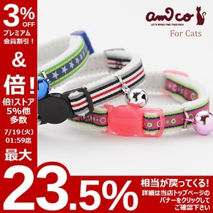 ●首輪 猫 ●猫の首輪 アミコ スポーティポップ猫カラー 猫用首輪 ●ネコポス(旧メール便)送料無料...