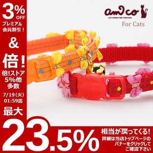 ●首輪 猫 ●猫の首輪 アミコ ヒラヒラリボン猫カラー 猫用首輪 ●ネコポス(旧メール便)送料無料 ...