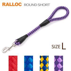 犬 リード ラロック RALLOC アミット 丸ひも短引きリード Lサイズ 大型犬用引きひも 直径18mm 全長約48cm (2個までメール便可)