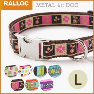 犬 首輪 ラロック RALLOC メタルビードッグカラー Lサイズ 大型犬用首輪 (ギフト包装可 犬用品 ペット用品)