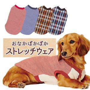 ペティオ おなかぽかぽかストレッチウェア AWR 超小型犬〜小型犬用ウェア (1個までメール便可)
