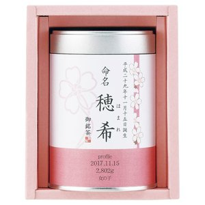 ★●静岡茶(名入れ) 男の子 2W1K6MF-5