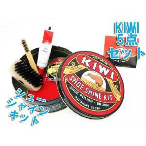 KIWI キウィ新シューシャインキット 5点セットのお買い得缶 SK-15A|ramblebyziema