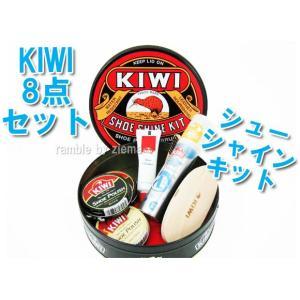 KIWI キウィシューシャインキット 8点セットのお買い得缶 SK-30A シューケア用品|ramblebyziema