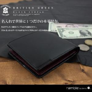 名入れで世界に1つだけの本革財布BRITISH GREEN/名入れ無料ブライドルレザー二つ折り財布 限定カラーパープル|ramblebyziema