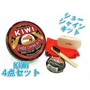 KIWI キウィ新シューシャインキット 4点セットのお買い得缶 SK-10A|ramblebyziema