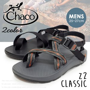 【Chaco チャコ】【メンズ】アウトドアサンダル【Z2 CLASSIC】Z2 クラシック サンダル  スポーツサンダル 全2色 【正規品】 ramblebyziema
