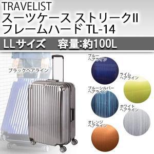 基本送料499円!協和 TRAVELIST(トラベリスト) スーツケース ストリークII フレームハード LLサイズ TL-14 ramecacamera
