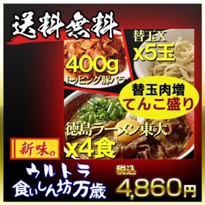 徳島ラーメン東大 ウルトラ食いしん坊万歳