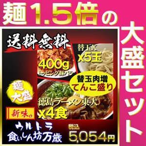 徳島ラーメン東大 ウルトラ食いしん坊万歳 大盛