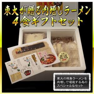 東大が贈る肉増しラーメン4食ギフトセット ramen-todai