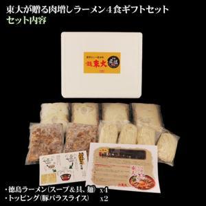 東大が贈る肉増しラーメン4食ギフトセット ramen-todai 02