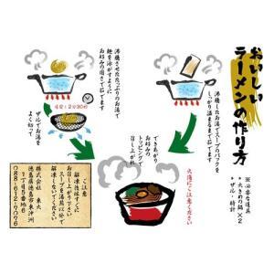 東大が贈る肉増しラーメン4食ギフトセット ramen-todai 03