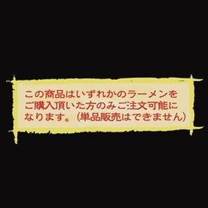 替玉|ramen-todai|04