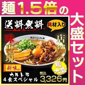 徳島ラーメン東大 ウルトラ4食スペシャル 大盛
