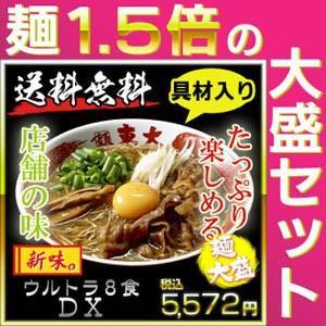 徳島ラーメン東大 ウルトラ8食DX 大盛
