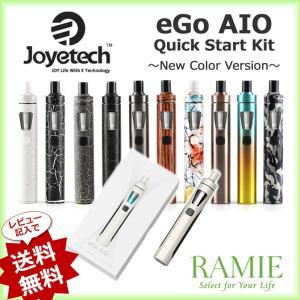 eGoONEの後継機種『eGo AIO』(イーゴーエイアイオー)  バッテリーとアトマイザーが一体と...