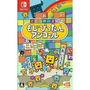 ☆ネコポス・ゆうメールOK【新品】Nintendo Switch ことばのパズル もじぴったんアンコール|ramkins
