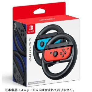 【新品】Nintendo Switch スイッチ Joy-Con ジョイコンハンドル 2個セット|ramkins