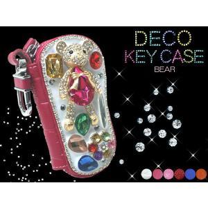 DECO デコ キーケース ベアー  4連 くま 001  0011【gold】【d10】 rammy