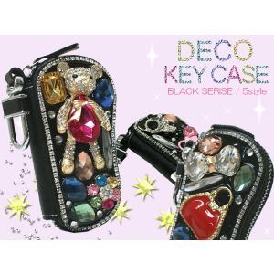 DECO デコ キーケース ブラック  4連 クロ 003  0031【d10】|rammy