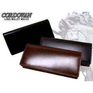 CORDOVAN コードバン 長財布(束入れ カード入れ 小銭入れなし  MSC02|rammy