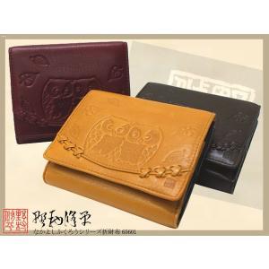 野村修平 のむらしゅうへい  「なかよしふくろう」 折財布  ボックス  65601|rammy