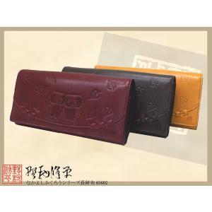野村修平 のむらしゅうへい  「なかよしふくろう」 長財布  束入れ L型ファスナー  65602|rammy
