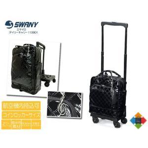 SWANY スワニー エマイロ・デイリーワーキングバッグ22L キャリーケース  L21  113|rammy