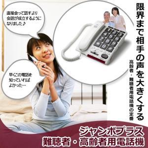 ジャンボプラス 難聴者・高齢者用電話機(返品不可) ramsmarks