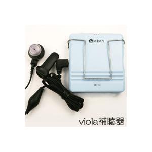 ミミー 高帯域ポケット補聴器「ビオラ」 ME-143(返品不可)送料 代引手数料 無料 ramsmarks