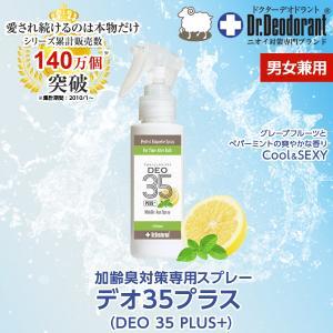 制汗剤 メンズ 男 加齢臭 対策 頭皮 臭い 専用スプレー DEO 35 PLUS+(100ml) ドクターデオドラント|ramsmarks