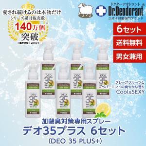 制汗剤 メンズ 男 加齢臭 対策 頭皮 臭い 専用スプレー DEO 35 PLUS+ (100ml×6本) ドクターデオドラント|ramsmarks