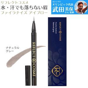 落ちない アイブロウ リフレクトコスメ ファイナライズ アイブロウ ナチュラルグレー 自然 リベルタ 眉毛 マユ マロ眉 自然 ナチュラル 消えにくい|ramsmarks