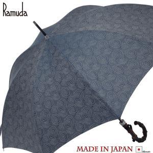 【送料無料】日本製 RAMUDA55×8伊勢型紙渦黒焼き寒竹 晴雨兼用男女兼用長傘 甲州織ジャガードUV加工 父の日 ギフト ramuda