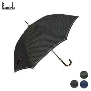 Ramuda 長傘 ストライプステッチトライプ 大きい傘 紳士傘 軽量 軽い メンズ ギフト プレゼント 父の日 誕生日 敬老の日 傘寿 ramuda
