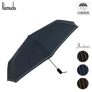 Ramuda 折りたたみ傘 自動開閉 ストライプステッチ メンズ 大きい 傘 紳士傘 メンズ傘 プレゼント ワンタッチ 折り畳み傘 ジャンプ 丈夫 ギフト ramuda