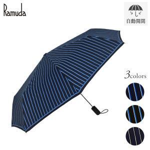 Ramuda 折りたたみ傘 自動開閉 ダブルストライプ メンズ 大きい 傘 紳士傘 メンズ傘 プレゼント ワンタッチ 折り畳み傘 ジャンプ 丈夫 ギフト ramuda